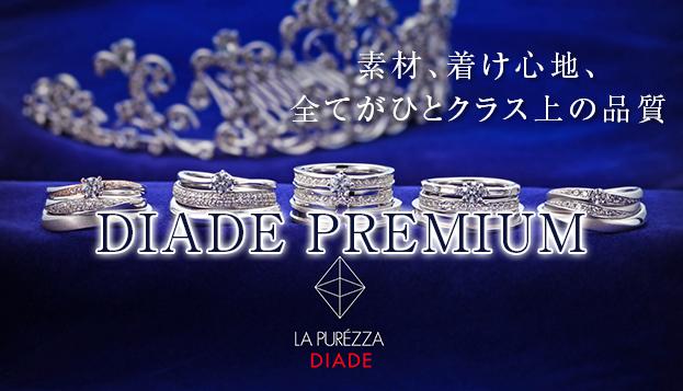 カップルダイヤモンドで、ふたり、ひとつに